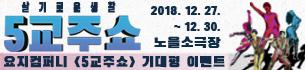 공연 <5교주쇼> 초대 이벤트